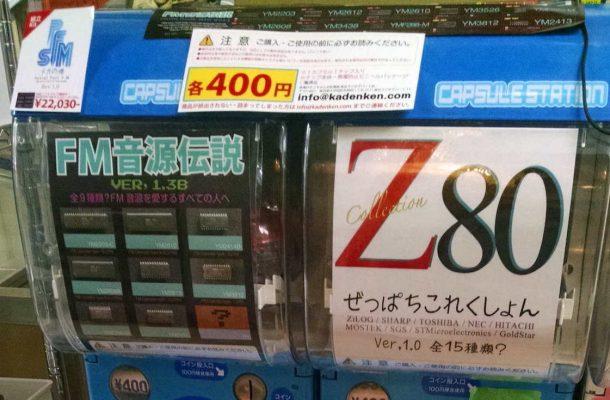Capsule Vending Machine In Japan